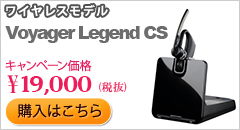 Voyager Legend CS